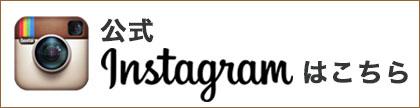 公式instagramはこちら