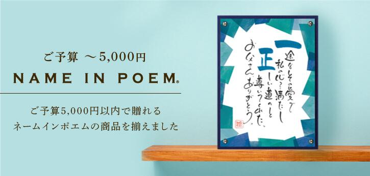 〜5,000円 (税込)