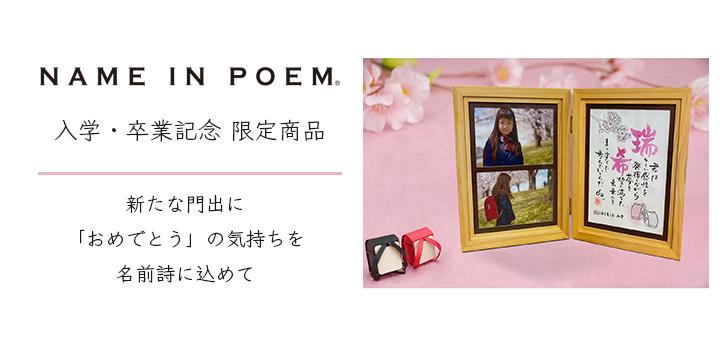 ネームインポエム 入学卒業記念 限定商品