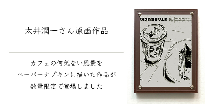太井潤一さん原画作品
