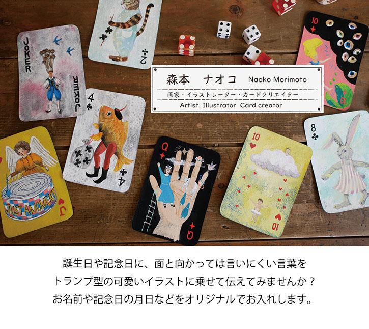 イラストレーター・森本ナオコさんの作品が数量限定で登場しました