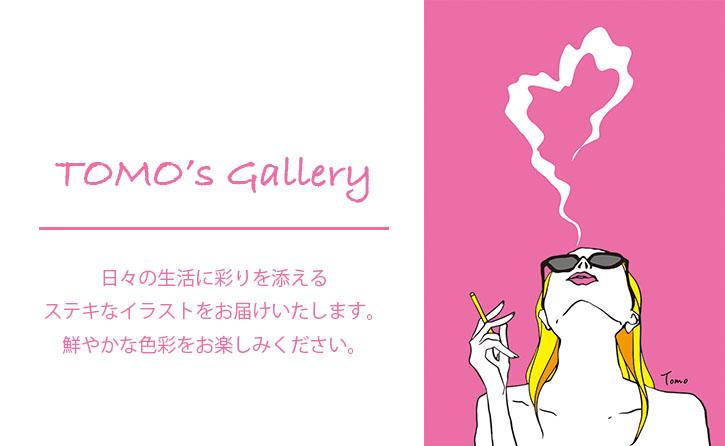 デザイナー兼イラストレーター・TOMO(トモ)さんの作品がで登場しました