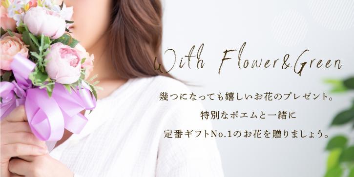 いくつになっても嬉しいお花のプレゼント。定番ギフトNO.1!のお花と一緒に名前で綴ったポエムを届けませんか?