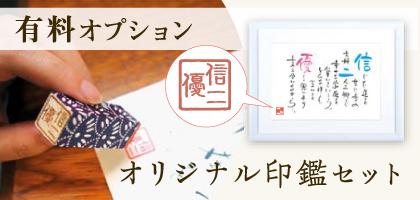 有料オプション_オリジナル印鑑セット