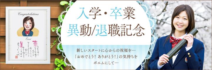 入学・卒業・異動/退職記念