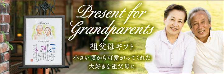 祖父母ギフト