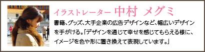 image_nakamura