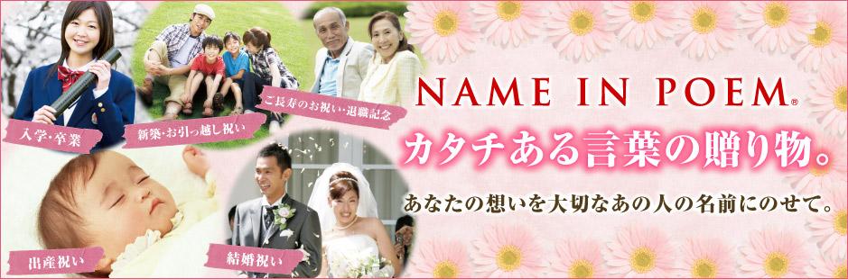 NAME IN POEM カタチある言葉の贈り物。あなたの想いを大切なあの人の名前にのせて。