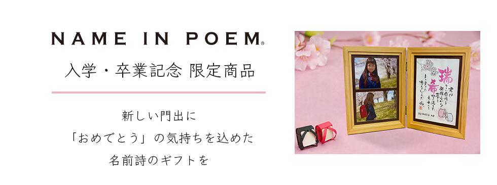 ネームインポエム 入学・卒業記念 限定商品